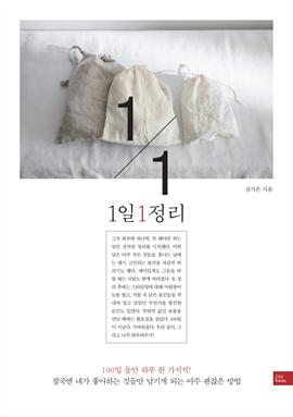 도서 이미지 - 1일1정리