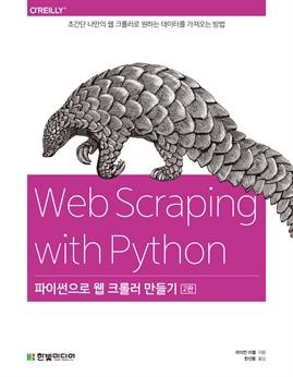 도서 이미지 - 파이썬으로 웹 크롤러 만들기 (2판)