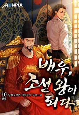 도서 이미지 - 배우, 조선 왕이 되다