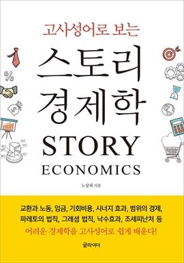 도서 이미지 - 고사성어로 보는 스토리 경제학