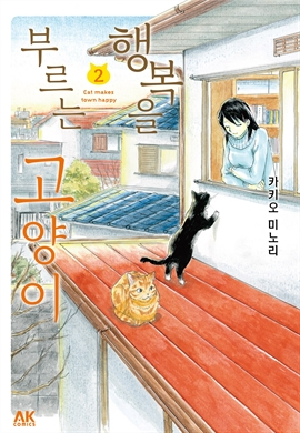 [펫코믹] 행복을 부르는 고양이 10