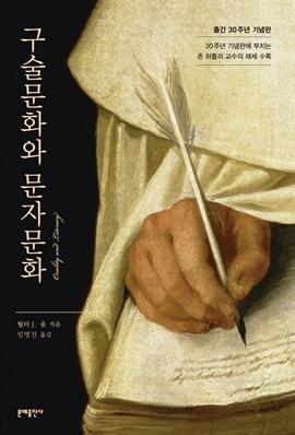 도서 이미지 - 구술문화와 문자문화