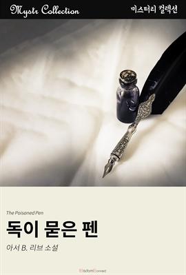 도서 이미지 - 독이 묻은 펜