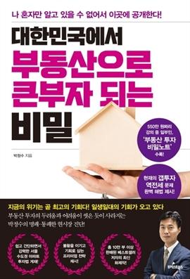 도서 이미지 - 대한민국에서 부동산으로 큰부자 되는 비밀