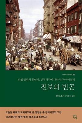 도서 이미지 - 진보와 빈곤 (완역본)