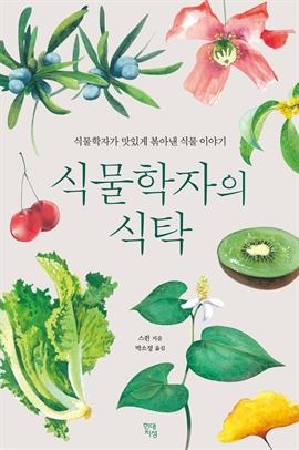 도서 이미지 - 식물학자의 식탁