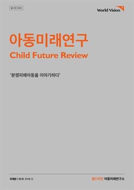 도서 이미지 - 아동미래연구 국제편 제1호