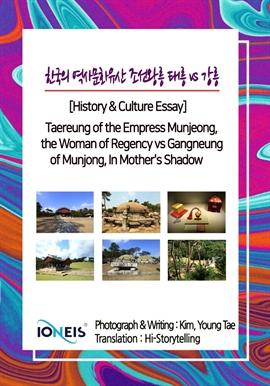 도서 이미지 - [오디오북] 한국의 역사문화유산 조선왕릉 태릉 vs 강릉 [Histroy & Culture Essay] Taereung of the Empress Munjeong
