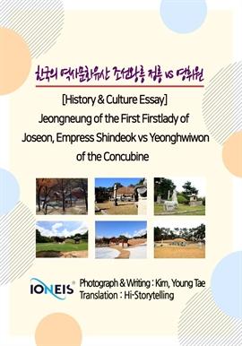 도서 이미지 - [오디오북] 한국의 역사문화유산 조선왕릉 정릉 vs 영휘원 [History & Culture Essay] Jeongneung of the First Firstla