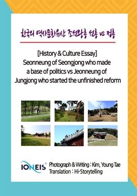 도서 이미지 - [오디오북] 한국의 역사문화유산 조선왕릉 선릉 vs 정릉 [History&Culture Essay] Seonneung of Seongjong who made a