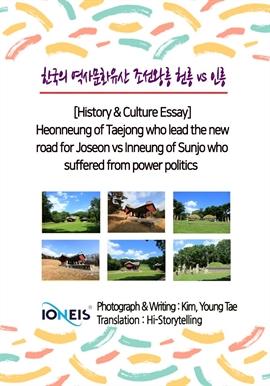 도서 이미지 - [오디오북] 한국의 역사문화유산 조선왕릉 헌릉 vs 인릉 [History&Culture Essay] Heonneung of Taejong who lead the
