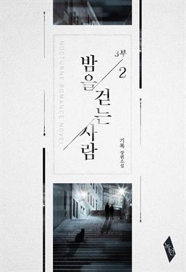 도서 이미지 - [BL] 밤을 걷는 사람 1부
