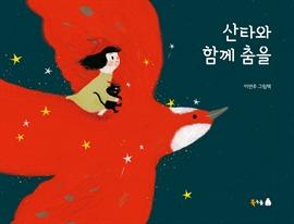 도서 이미지 - 산타와 함께 춤을