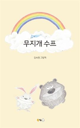 도서 이미지 - 무지개 수프