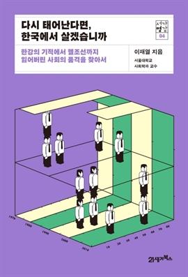 도서 이미지 - 다시 태어난다면 한국에서 살겠습니까