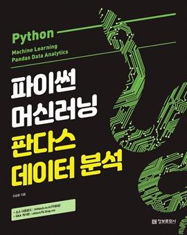 도서 이미지 - 파이썬 머신러닝 판다스 데이터 분석