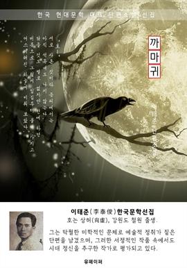 도서 이미지 - 까마귀 - 이태준 한국문학선집