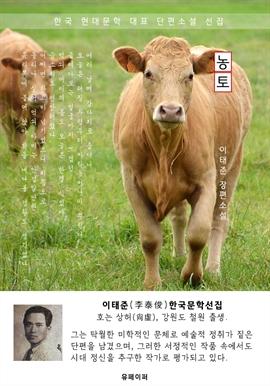 도서 이미지 - 농토 - 이태준 한국문학선집 (장편소설)