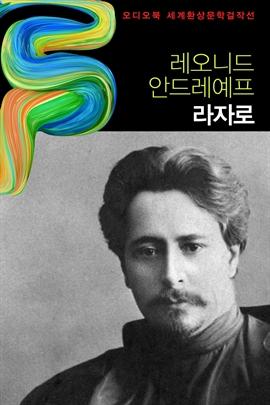 도서 이미지 - [오디오북] 〈세계환상문학걸작선〉레오니드 안드레예프 라자로