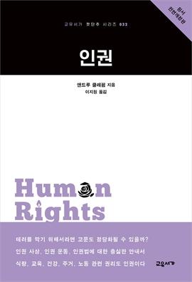 도서 이미지 - 인권 (교유서가 첫단추 시리즈 32)