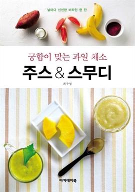 도서 이미지 - 궁합이 맞는 과일 채소 주스 & 스무디