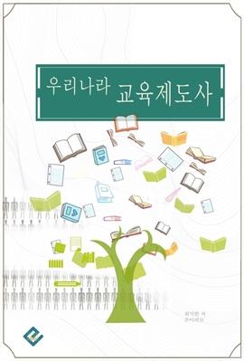 도서 이미지 - 우리나라 교육제도사