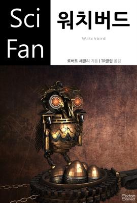 도서 이미지 - 〈SciFan 시리즈 146〉 워치버드