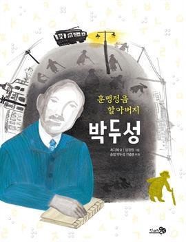 도서 이미지 - 훈맹정음 할아버지 박두성