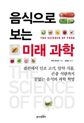 도서 이미지 - 음식으로 보는 미래 과학