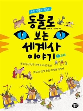 도서 이미지 - 동물로 보는 세계사 이야기 1 고대
