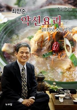 도서 이미지 - 최만순 약선요리 (2019년 8월 약선)