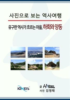 도서 이미지 - [사진으로 보는 역사여행] 유구한 역사가 흐르는 마을, 하회와 양동