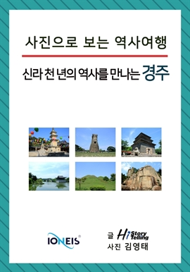 도서 이미지 - [사진으로 보는 역사여행] 신라 천 년의 역사를 만나는 경주