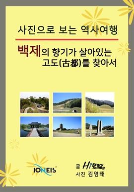 도서 이미지 - [사진으로 보는 역사여행] 백제의 향기가 살아있는 고도(古都)를 찾아서
