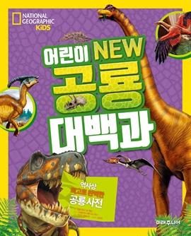 도서 이미지 - National Geographic Kids 어린이 NEW 공룡대백과