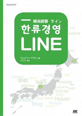 도서 이미지 - 한류경영 LINE