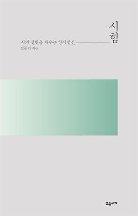 도서 이미지 - 시힘