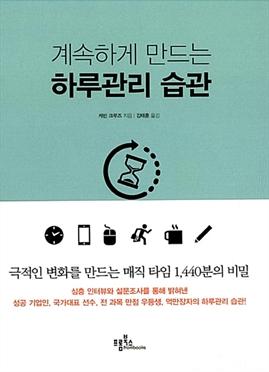 도서 이미지 - 계속하게 만드는 하루관리 습관