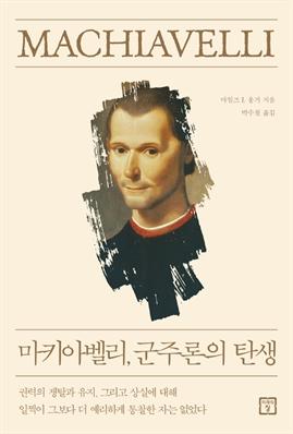 도서 이미지 - 마키아벨리, 군주론의 탄생