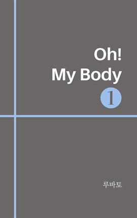 도서 이미지 - Oh! My Body 1 : 명언 모음