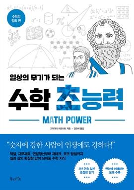 도서 이미지 - 일상의 무기가 되는 수학 초능력: 수학의 정리 편