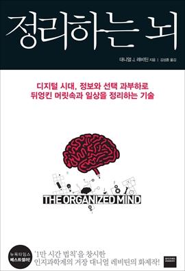 도서 이미지 - 정리하는 뇌