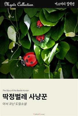 도서 이미지 - 딱정벌레 사냥꾼