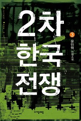 도서 이미지 - 2차 한국전쟁 3권