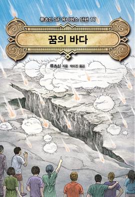 도서 이미지 - 꿈의 바다