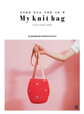 도서 이미지 - My knit bag 코바늘로 만드는 가벼운 니트 백