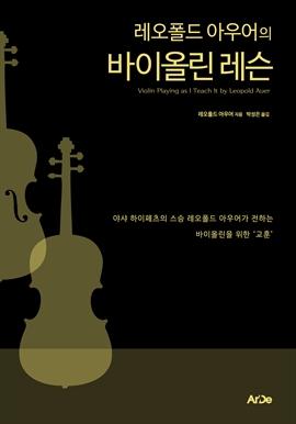 도서 이미지 - 레오폴드 아우어의 바이올린 레슨