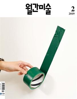 도서 이미지 - 월간 미술 2019년 02월