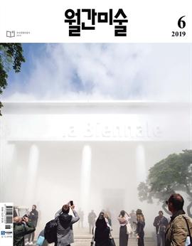도서 이미지 - 월간 미술 2019년 06월