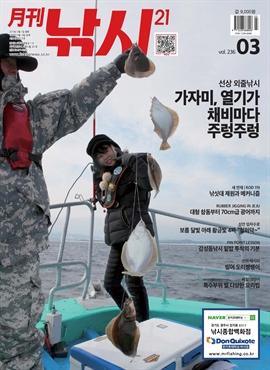 도서 이미지 - 월간 낚시21 2019년 03월